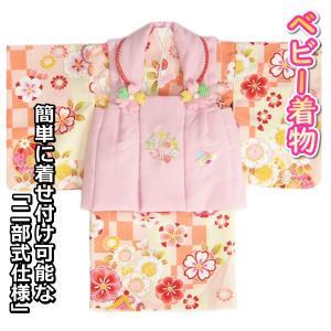 ベビー着物 赤ちゃん用女の子着物 クリーム色着物 橙変わり市松文様 ピンク被布 二部式仕様の楽々着せ付けタイプ|doresukimono-kyoubi