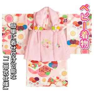 ベビー着物 赤ちゃん用女の子着物 ピンク色着物 捻り梅 白色被布 二部式仕様の楽々着せ付けタイプ|doresukimono-kyoubi