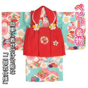 ベビー着物 赤ちゃん用女の子着物 白水色ピンク三色ボカシ着物 ピンク色被布 二部式仕様の楽々着せ付けタイプ|doresukimono-kyoubi