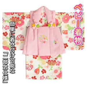 ベビー着物 赤ちゃん用女の子着物 クリーム色着物 捻り梅 ピンク被布 二部式仕様の楽々着せ付けタイプ|doresukimono-kyoubi