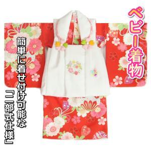 ベビー着物 赤ちゃん用女の子着物 白地赤染め分け着物 ピンク被布 二部式仕様の楽々着せ付けタイプ|doresukimono-kyoubi