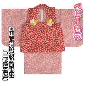 ベビー着物 赤ちゃん用女の子着物 ピンクパープル色着物 小桜 赤色被布 二部式仕様の楽々着せ付けタイプ