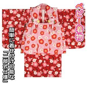 ベビー着物 赤ちゃん用女の子着物 赤色着物 光琳椿 ピンクパープル色被布 二部式仕様の楽々着せ付けタイプ|doresukimono-kyoubi
