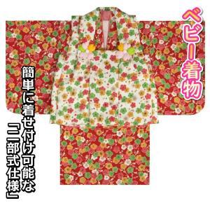 ベビー着物 赤ちゃん用女の子着物 赤色着物 四色梅が枝 白色被布 二部式仕様の楽々着せ付けタイプ|doresukimono-kyoubi