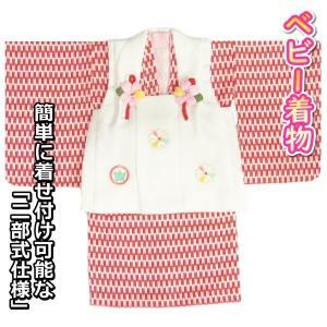 ベビー着物 赤ちゃん 女の子着物 赤色着物 矢絣文様 白地被布 刺繍使い 二部式仕様の楽々着せ付けタイプ
