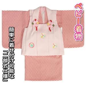 ベビー着物 赤ちゃん 女の子着物 赤色着物 麻の葉文様 ピンク地被布 刺繍使い 二部式仕様の楽々着せ付けタイプ
