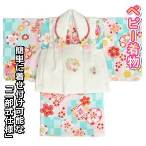ベビー着物 赤ちゃん用女の子着物 水色着物 濃淡変わり市松文様 白色被布 二部式仕様の楽々着せ付けタイプ|doresukimono-kyoubi