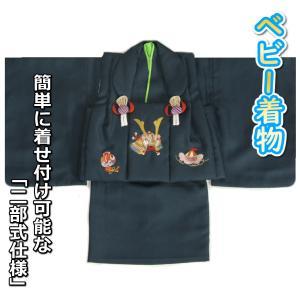 ベビー着物 赤ちゃん用男の子着物 ブルーグレー色着物 白被布 二部式仕様の楽々着せ付けタイプ|doresukimono-kyoubi