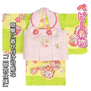 ベビー着物 赤ちゃん用女の子着物 黄緑市松着物 ピンク被布 二部式仕様の楽々着せ付けタイプ|doresukimono-kyoubi
