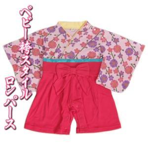 ベビー着物 赤ちゃん用女の子着物 ピンク着物 ピンク被布 二部式仕様の楽々着せ付けタイプ|doresukimono-kyoubi