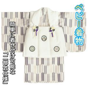 ベビー着物 赤ちゃん 男の子着物 黒色着物 矢絣 白被布 刺繍使い 二部式仕様の楽々着せ付けタイプ