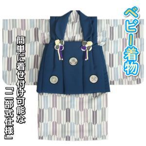 ベビー着物 赤ちゃん 男の子着物 白色着物 麻の葉文様 黒地被布 刺繍使い 二部式仕様の楽々着せ付けタイプ