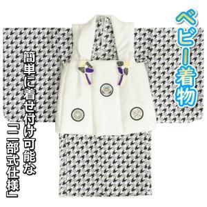 ベビー着物 赤ちゃん 男の子着物 黒色着物 麻の葉文様 白地被布 刺繍使い 二部式仕様の楽々着せ付けタイプ