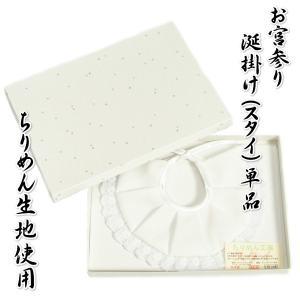 お宮参り着物用 よだれかけ(スタイ)単品 ポリエステル ちりめん生地 白 男女兼用 日本製