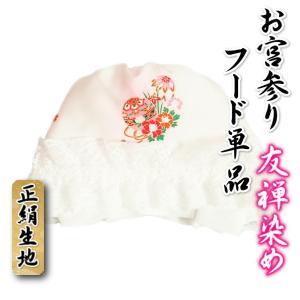 お宮参り着物用 フード単品 友禅染めまり柄 正絹生地 白地濃淡ピンク色ぼかし 日本製