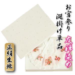 お宮参り着物用 よだれかけ(スタイ)単品 友禅染めまり柄 正絹生地 白地ピンク色ぼかし 日本製