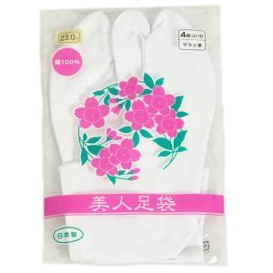 綿ブロード足袋 4枚こはぜタイプ 綿100% 晒し裏 日本製|doresukimono-kyoubi