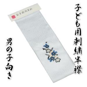 子供用刺繍半衿 白 ブルー 黒柄 三歳 五歳 七歳 七五三着物などに最適        男の子に特にオススメです!|doresukimono-kyoubi
