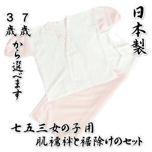 七五三着物用肌着セット 女の子に最適 肌襦袢と裾よけ2点セット 白 ピンク 3歳用 7歳用 日本製|doresukimono-kyoubi