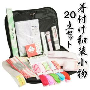 和装小物21点セット 振袖 訪問着 留袖 着付け和小物 成人式 |doresukimono-kyoubi