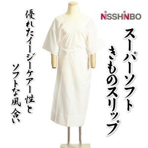 きものスリップ スーパーソフト素材 選べる3サイズ 閂止め入り 日清紡 日本製