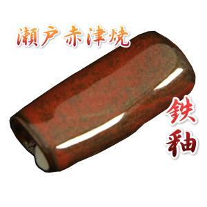 瀬戸赤津焼帯留め飾り 瀬戸七釉帯留シリーズ 瀬戸物 陶器 鉄釉薬 日本製 通常の帯〆でも使用可能な幅広通し使用