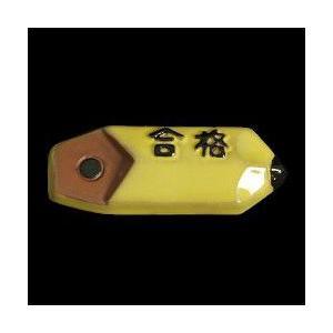 瀬戸赤津焼帯留め飾り おもしろ帯留シリーズ 瀬戸物 陶器 合格えんぴつ 黄色 日本製 通常の帯〆でも使用可能な幅広金具使用|doresukimono-kyoubi