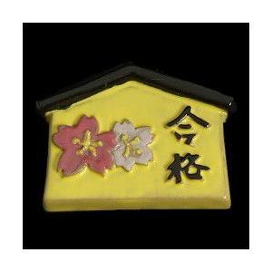 瀬戸赤津焼帯留め飾り おもしろ帯留シリーズ 瀬戸物 陶器 合格絵馬 黄色 日本製 通常の帯〆でも使用可能な幅広金具使用|doresukimono-kyoubi