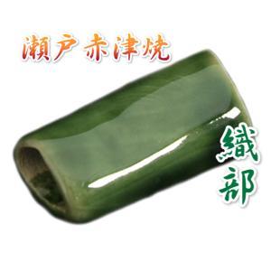 瀬戸赤津焼帯留め飾り 瀬戸七釉帯留シリーズ 瀬戸物 陶器 織部釉 日本製 通常の帯〆でも使用可能な幅広通し使用
