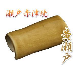 瀬戸赤津焼帯留め飾り 瀬戸七釉帯留シリーズ 瀬戸物 陶器 黄瀬戸薬 日本製 通常の帯〆でも使用可能な幅広通し使用