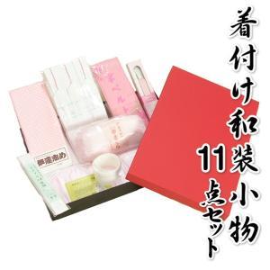 和装小物 着付け小物11点セット 振袖 訪問着 留袖の着付けに最適な和小物セット フリーサイズ対応 「送料無料レビューキャンペーン対象商品」|doresukimono-kyoubi