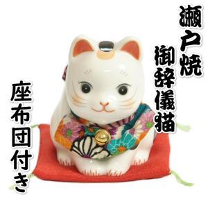 瀬戸焼 瀬戸物 おじぎ猫 陶磁器 福招き 高さ約12.5cm 座布団付き 日本製