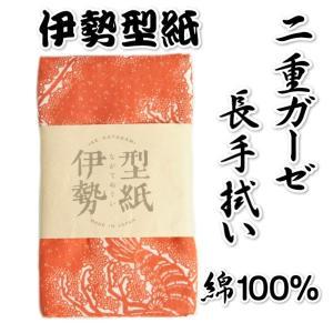 手拭い 手ぬぐい 伊勢型紙 二重ガーゼ 長手ぬぐい 蝦赤色 伊勢海老柄 日本製