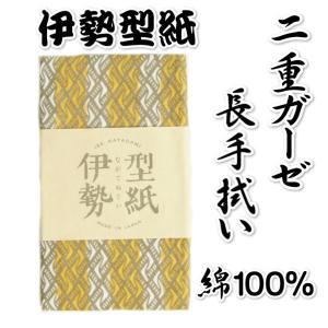 手拭い 手ぬぐい 伊勢型紙 二重ガーゼ 長手ぬぐい 黄色 波型柄 日本製