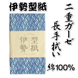 手拭い 手ぬぐい 伊勢型紙 二重ガーゼ 長手ぬぐい 紫色 波型柄 日本製