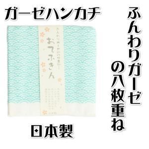 ガーゼハンカチ ふんわりガーゼ8枚重ね おてふきん 水色 青海波柄 日本製