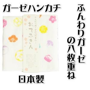 ガーゼハンカチ ふんわりガーゼ8枚重ね おてふきん 京ふきん 白色 京雅柄 日本製