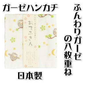 ガーゼハンカチ ふんわりガーゼ8枚重ね おてふきん 白色 ふくろう柄 日本製