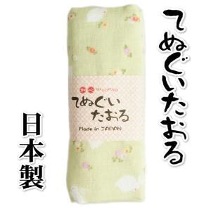 てぬぐいタオル 表ガーゼ裏パイル 黄緑色 華兎柄 日本製