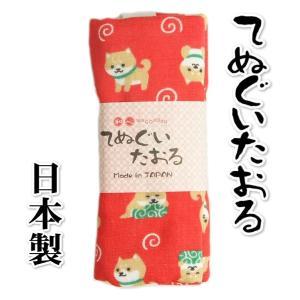 てぬぐいタオル 表ガーゼ裏パイル 赤色 豆柴柄 日本製