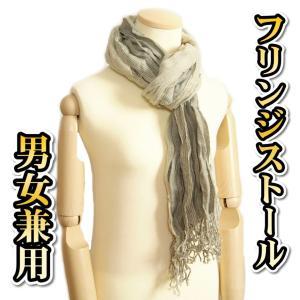 アウトレット フリンジストールマフラー カラーグレー 毛混タイプ カジュアル用|doresukimono-kyoubi