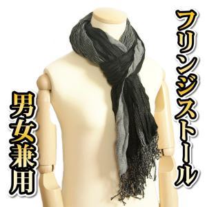 アウトレット フリンジストールマフラー カラー黒グレー 毛混タイプ カジュアル用|doresukimono-kyoubi