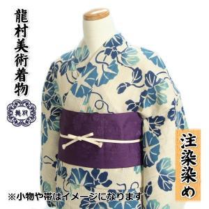 浴衣 ゆかた 単品 龍村美術着物ブランド 生成り色 藍色夕顔柄 注染染め 刷毛目織生地使用 綿100% 日本製