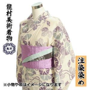 浴衣 ゆかた 単品 龍村美術着物ブランド 生成り色 薄紫色夕顔柄 注染染め 刷毛目織生地使用 綿100% 日本製