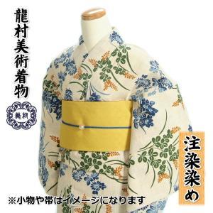 浴衣 ゆかた 単品 龍村美術着物ブランド 生成り色 緑草華柄 注染染め 刷毛目織生地使用 綿100% 日本製
