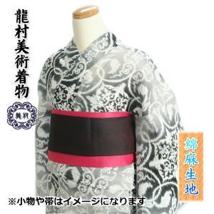 浴衣 ゆかた 単品 綿麻生地 龍村美術着物ブランド 白色 吉果 スラブ織生地使用 日本製