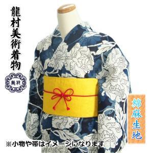 浴衣 ゆかた 単品 綿麻生地 龍村美術着物ブランド 藍色 牡丹 スラブ織生地使用 日本製