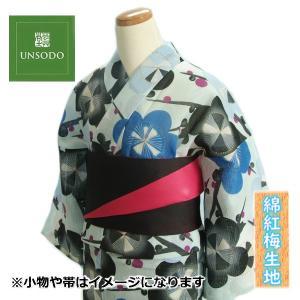 浴衣 ゆかた 単品 芸艸堂ブランド 淡い水色 梅 綿紅梅生地使用 綿100% 日本製