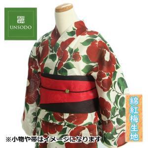 浴衣 ゆかた 単品 芸艸堂ブランド 生成り色 椿 綿紅梅生地使用 綿100% 日本製