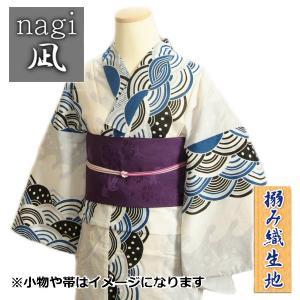 浴衣 ゆかた 凪ブランド 白青色 青海波柄 ゆかたにピッタリな搦み織生地使用 綿100%|doresukimono-kyoubi